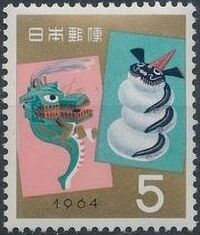 Japan 1963 New Year 1964 a