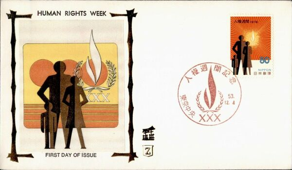 Japan 1978 Human Rights Week FDCa