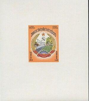 Laos 1976 Coat of Arms of Republic p