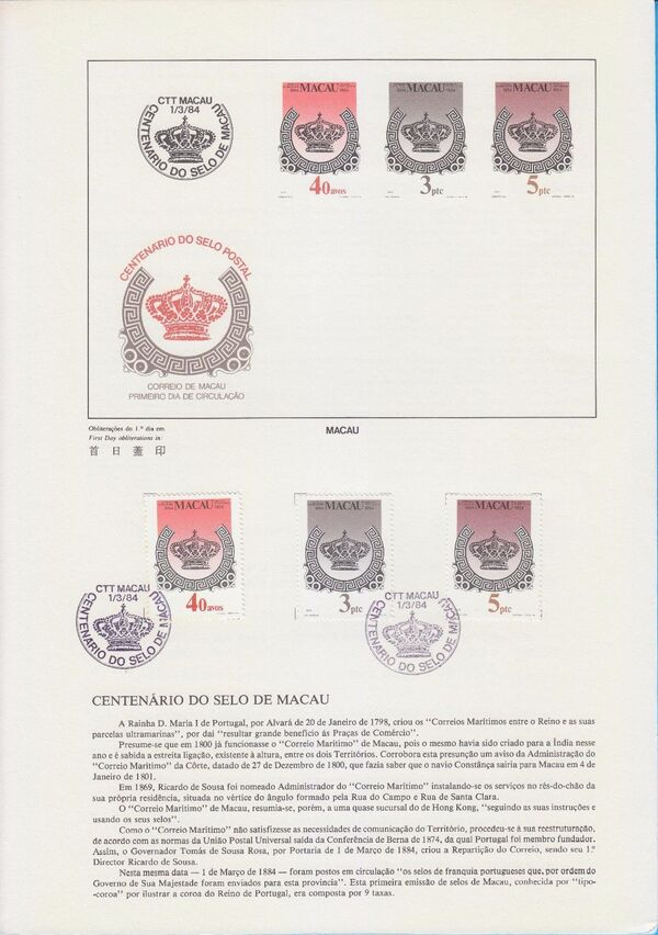 Macao 1984 Centenary of Macao Postage Stamps IOPa