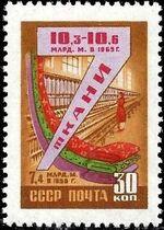 Soviet Union (USSR) 1960 Seven Year Plan (3rd Group) b