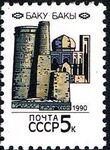 Soviet Union (USSR) 1990 Capitals of Soviet Republic j