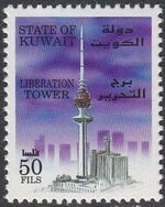 Kuwait 1996 Liberation Tower e