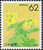 Japan 1990 Flowers of the Prefectures l