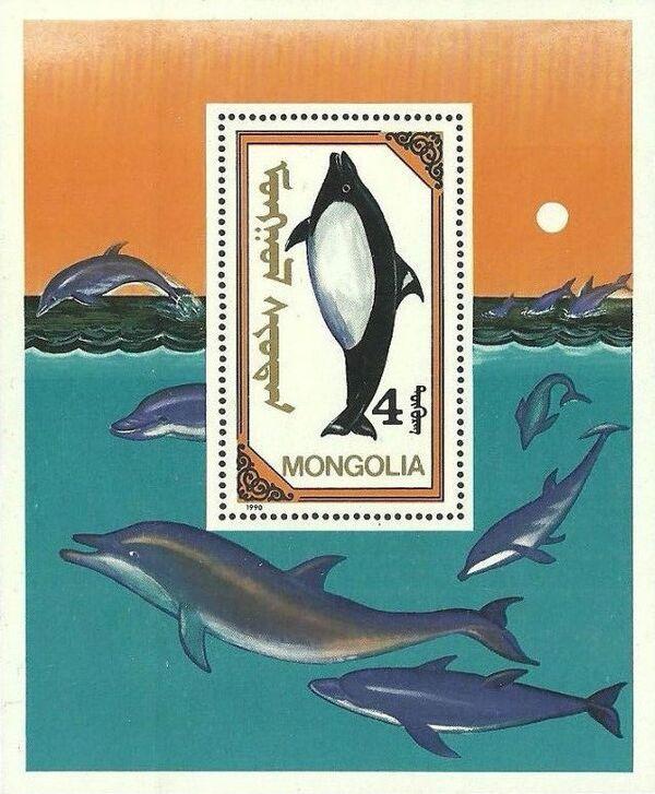 Mongolia 1990 Marine Mammals SSa