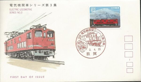 Japan 1990 Electric Locomotives (3rd Issue) FDCb