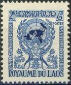 Laos 1956 1st Anniversary of the Admission of Laos to the UN b