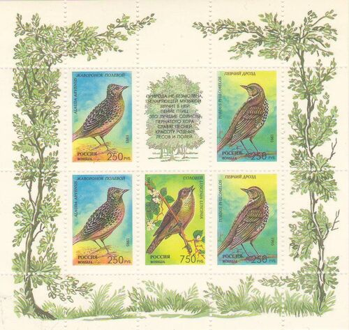 Russian Federation 1995 Birds MSa