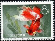China (People's Republic) 1960 Chinese Goldfish (Carassius auratus auratus) l