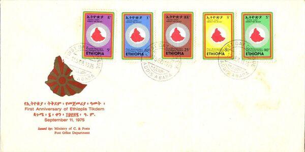 Ethiopia 1975 1st Anniversary of Ethiopian Revolution FDCa