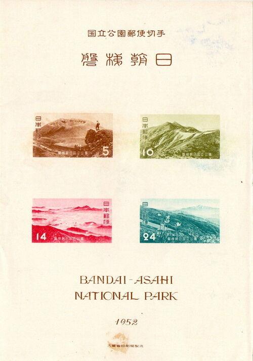 Japan 1952 Bandai-Asahi National Park SSa