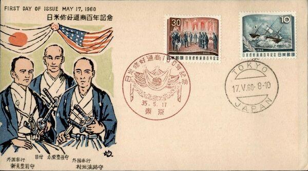 Japan 1960 Centenary of the Japan-US Treaty of Amity and Commerce FDCa