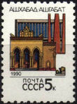 Soviet Union (USSR) 1990 Capitals of Soviet Republic n