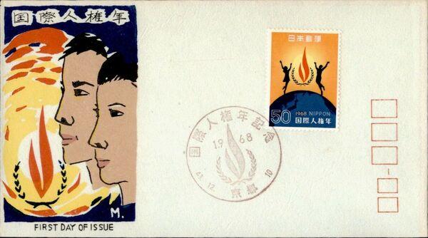 Japan 1968 Human Rights Week FDCa