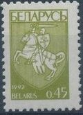 Belarus 1992 Coat of Arms of Republic Belarus (1st Group) b