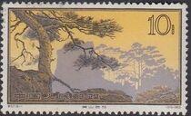 China (People's Republic) 1963 Hwangshan Landscapes k