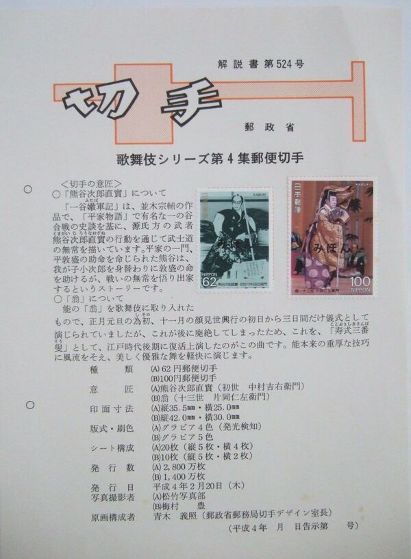 Japan 1992 Kabuki Theatre (4th Issues) FOLa