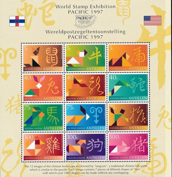 Netherlands Antilles 1997 Signs of the Chinese Calendar SSa