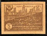 Azerbaijan 1922 Pictorials c