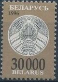 Belarus 1996 Coat of Arms of Belarus (1st Group) k