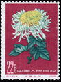 China (People's Republic) 1961 Chrysanthemums (2nd Group) e.jpg