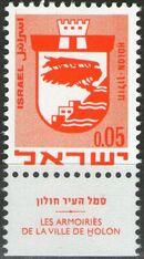Israel 1969 Town Emblems c