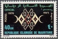Mauritania 1976 Ornament Symbol f