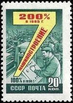 Soviet Union (USSR) 1959 Seven Year Plan (2nd Group) d