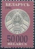 Belarus 1996 Coat of Arms of Belarus (1st Group) l