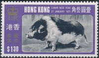 Hong Kong 1971 Chinese New Year - Year of the Pig b