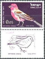 Israel 1963 Birds of Israel (2nd Group) a