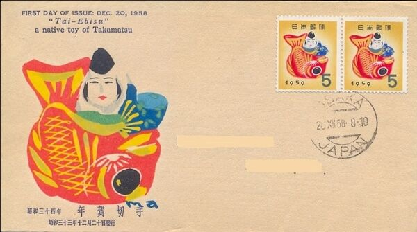 Japan 1958 New Year's Greetings - 1959 FDCc