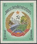 Laos 1976 Coat of Arms of Republic h