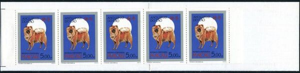 Macao 1994 Year of the Dog Bb
