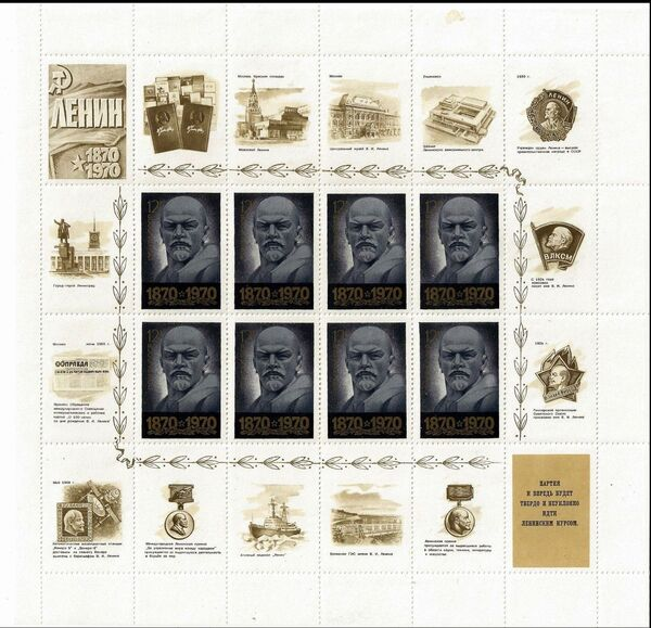 Soviet Union (USSR) 1970 100th Anniversary of the Birth of Vladimir Lenin t