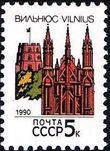 Soviet Union (USSR) 1990 Capitals of Soviet Republic d