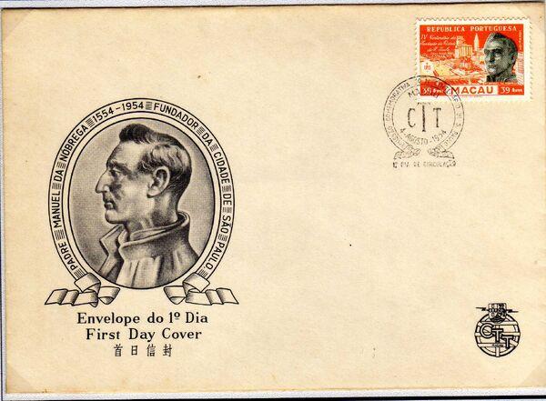 Macao 1954 400th Anniversary of São Paulo City b
