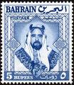 Bahrain 1960 Emil Sheikh Salman bin Hamad al Khalifa j.jpg