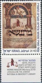 Israel 1986 Worms Illuminated Mahzor - 13th Century b