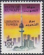 Kuwait 1996 Liberation Tower f
