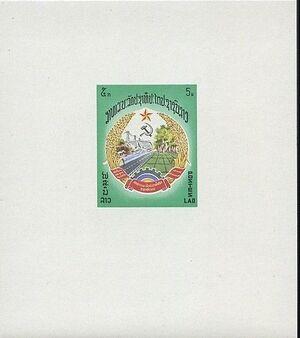 Laos 1976 Coat of Arms of Republic n