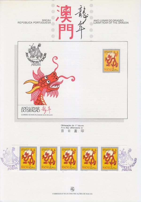 Macao 1988 Year of the Dragon prf