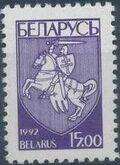 Belarus 1993 Coat of Arms of Republic Belarus (3rd Group) b