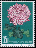 China (People's Republic) 1960 Chrysanthemums (1st Group) e