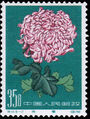 China (People's Republic) 1960 Chrysanthemums (1st Group) e.jpg