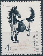 China (People's Republic) 1978 Galloping Horses by Hsu Peihung a
