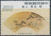 China (Taiwan) 1973 Painted fans from Ming Dynasty (1st Group) c