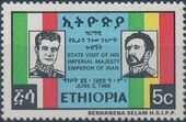 Ethiopia 1968 Visit of Shah Mohammed Riza Pahlavi of Iran a