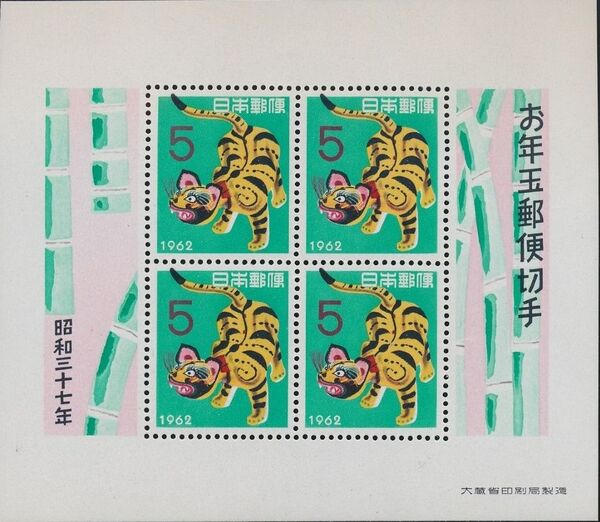 Japan 1961 New Year's Greetings - Year of Tiger SSa