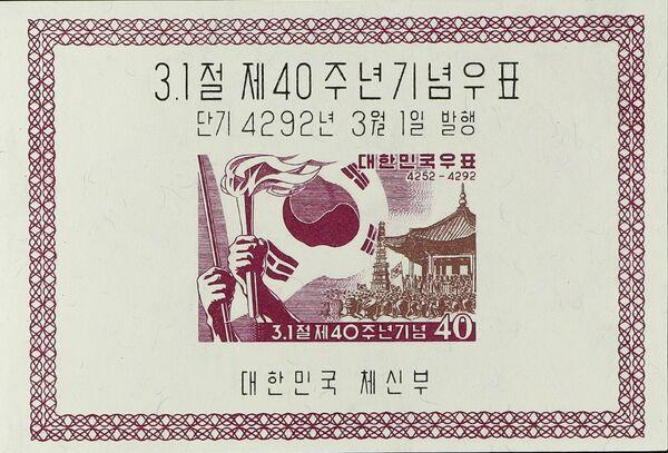Korea (South) 1959 40th Anniversary of March 19 b